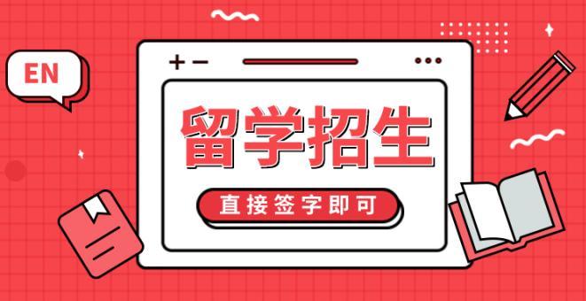 """法官讲法丨委托留学中介机构出国留学,""""避坑"""