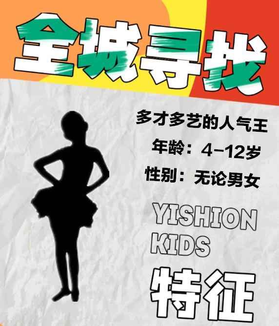 2020伊川县首届少儿才艺大赛开始报名啦