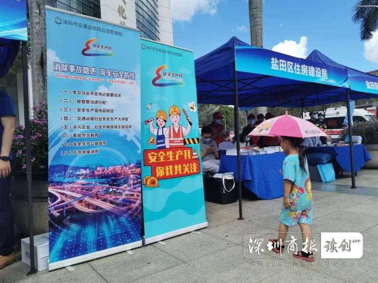 线上线下联动重构安全文化空间!深圳盐田首届安全文化节启动