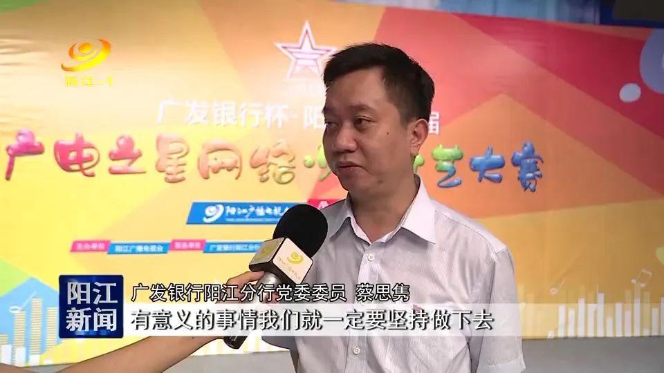 """""""广发银行杯""""阳江市第七届广电之星网络少儿"""