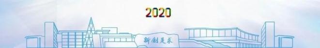 重磅!浙大城市学院将建设全国百强大学!_政务_澎湃新闻-ThePaper