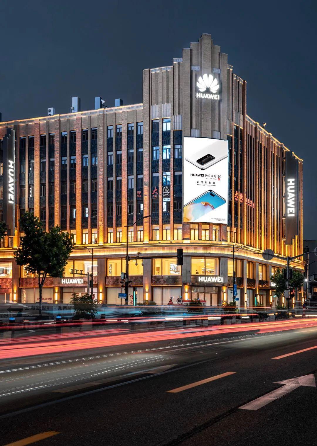 华为全球最大旗舰店在上海开业