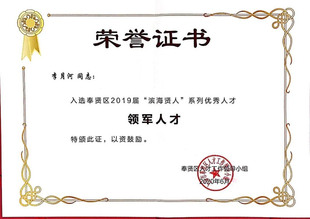 """货运公司喜报!农工党奉贤区委多位党员获奉贤区""""滨海"""