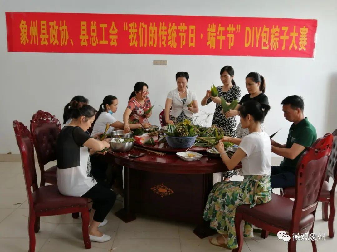 """象州县政协县工会联合举办""""我们的传统节日"""