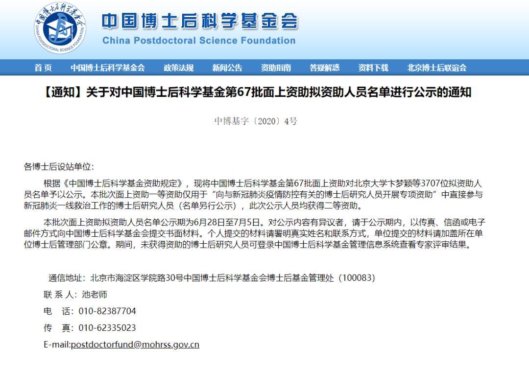 又一博士后资助名单公示,中山大学入选数量第一_湃客_澎湃新闻-ThePaper