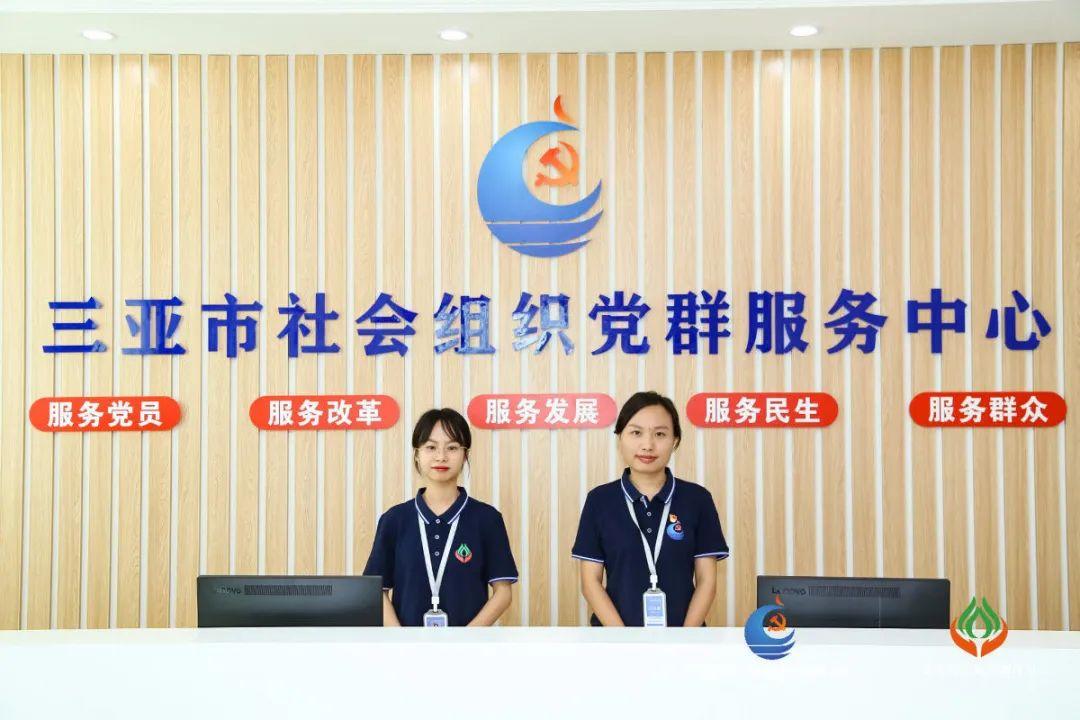 三亚首家社会组织党群服务中心揭牌