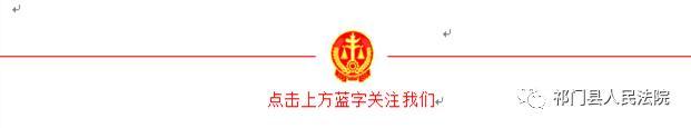 【工作动态】祁门县法院到阊江小学开展法治讲