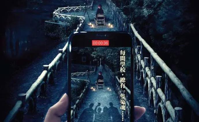 我竟然被华语恐怖片吓到?