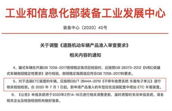 7月1日起,新车出厂可自带ETC!_政务_澎湃新闻-ThePaper