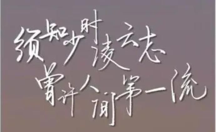 网友说北大为考生加油的古诗用错了,古籍编辑:没必要抬杠
