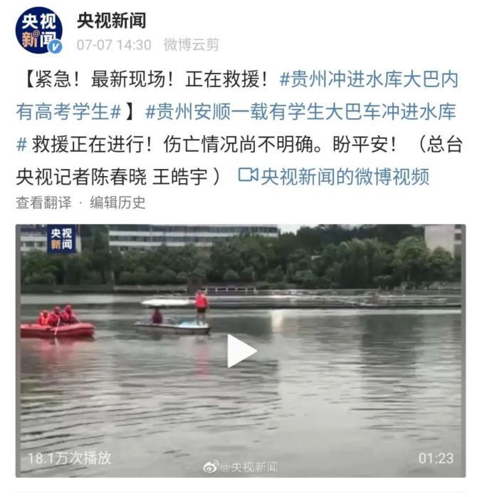 贵州坠湖公交已救出18人,事发瞬间视频曝光_广州本地宝新闻频道