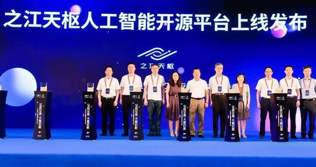 2020之江杯全球人工智能大赛发布四大赛题