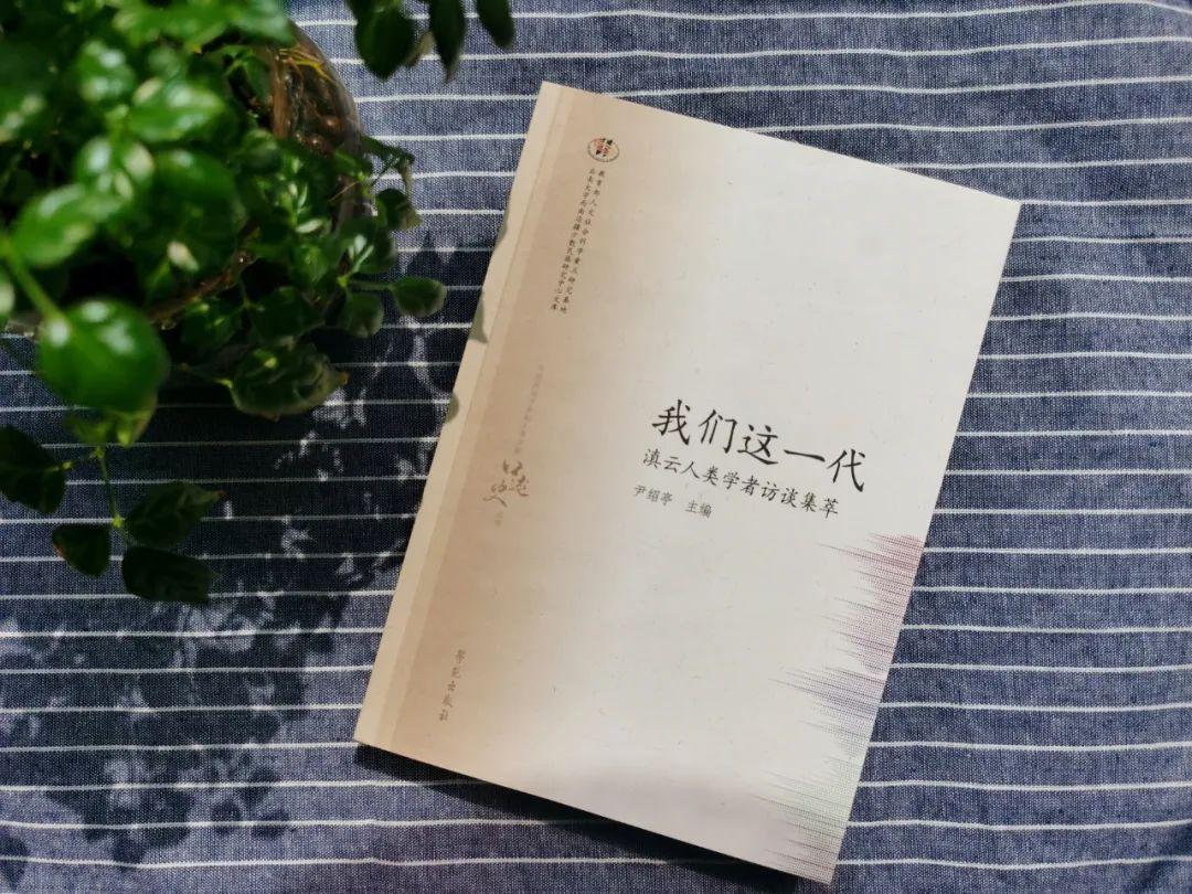 我们这一代:滇云人类学者访谈集萃 尹绍亭 主编 ISBN 978-7-5077-5955-6 2020年7月版