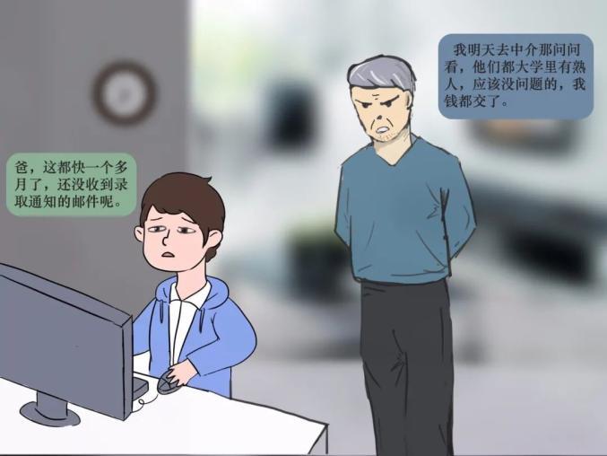"""想刷单兼职?""""找关系""""上大学?警察蜀黍原创漫画揭秘骗局"""