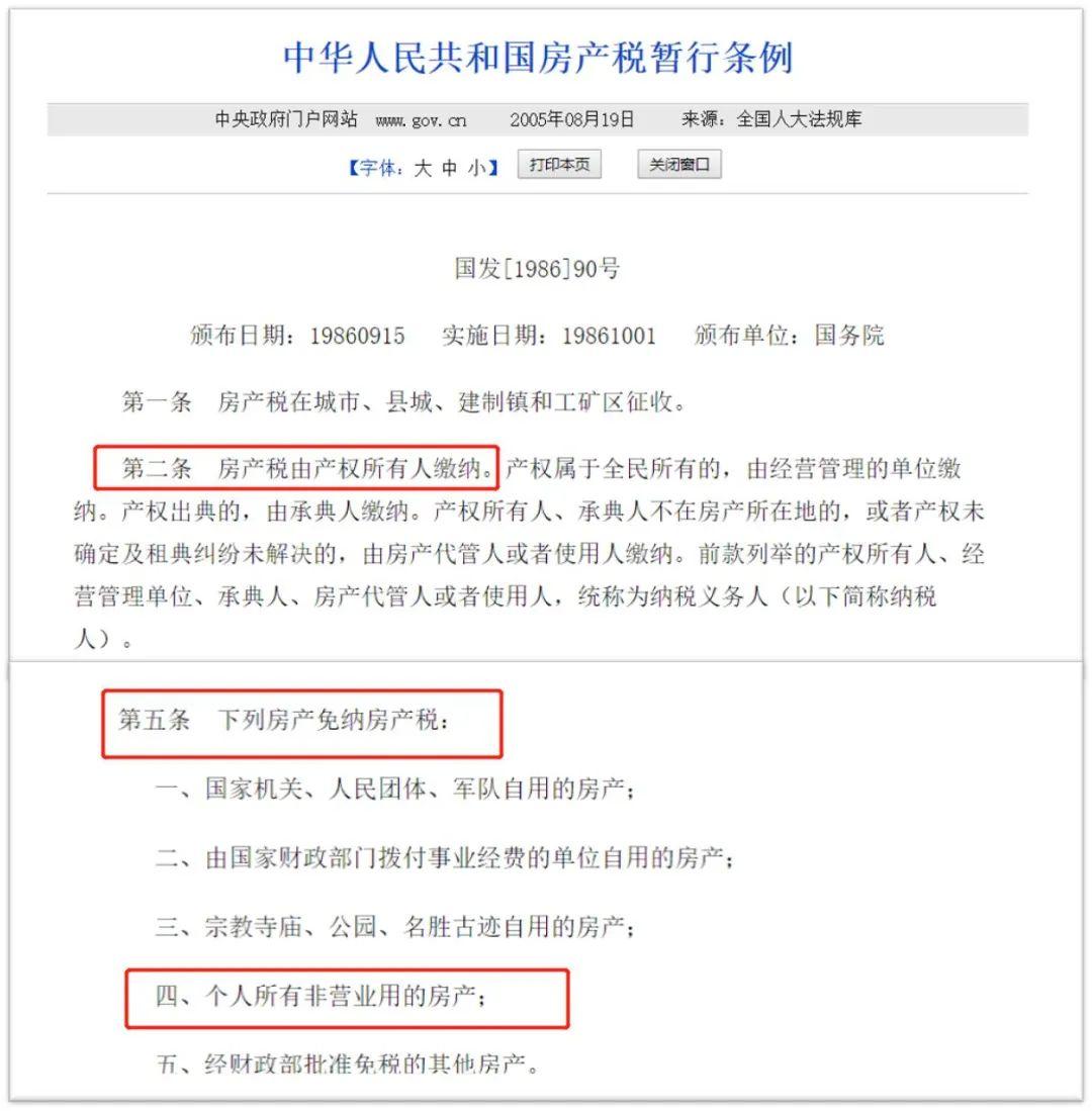 深圳辟谣试点开征房产税:蓄势已久的房地产税离落地还有多远