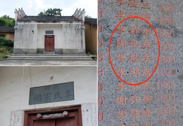 周早英家下的宗祠前,还刻着儿子的名字,这几乎是他来过的唯一印记