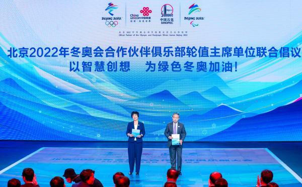 中国联通与中国石化发起联合倡议