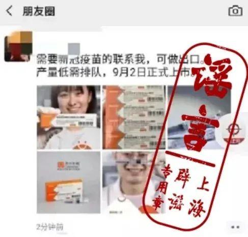 国药集团武汉生物制品研究所公告: