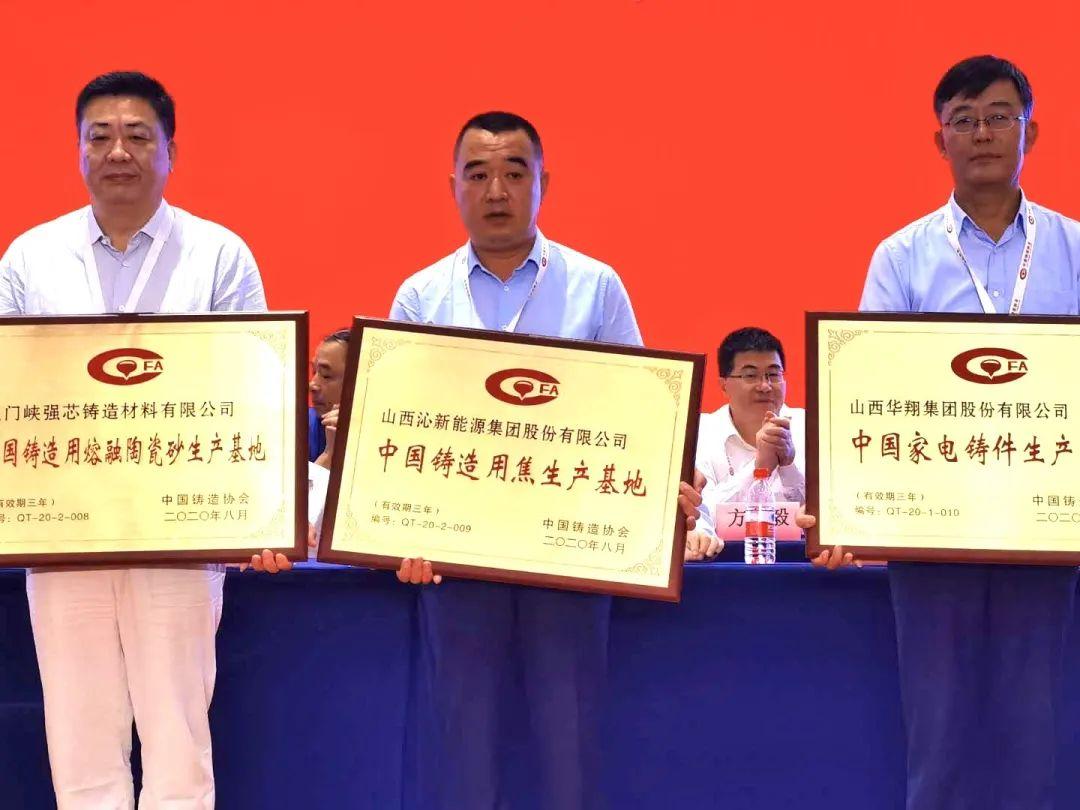 """沁新集团第四次蝉联""""中国铸造用焦生产基地"""""""