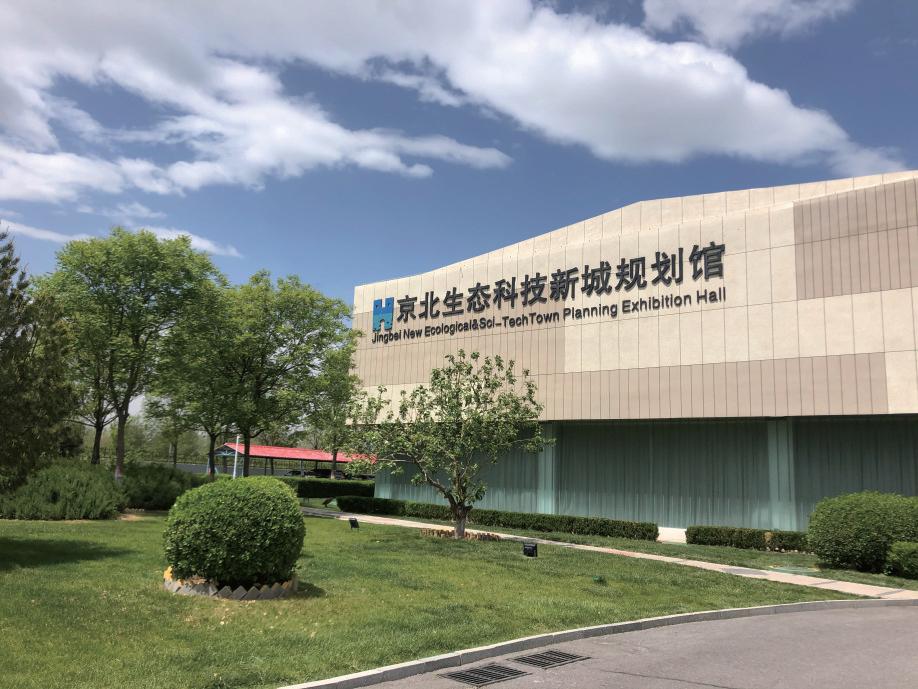 京北生态科技新城规划馆