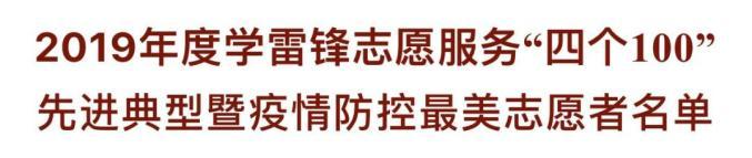 """热烈鼓掌!我区东蒲洼街道蒲瑞济南师范学校祥园社区喜获全国""""最美志愿服务社区"""
