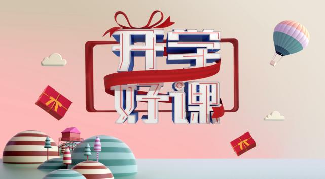 山东卫视新东方济南学校开学好课贾凡挑战数学难题