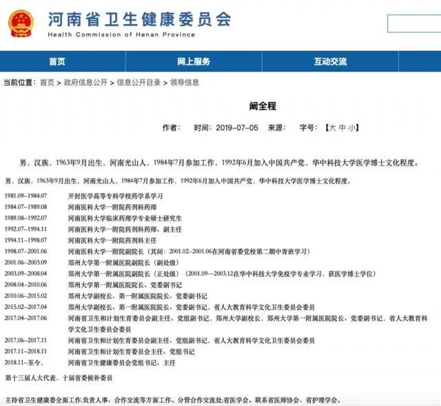 阚全程任郑州大学第一附属医院党委书记