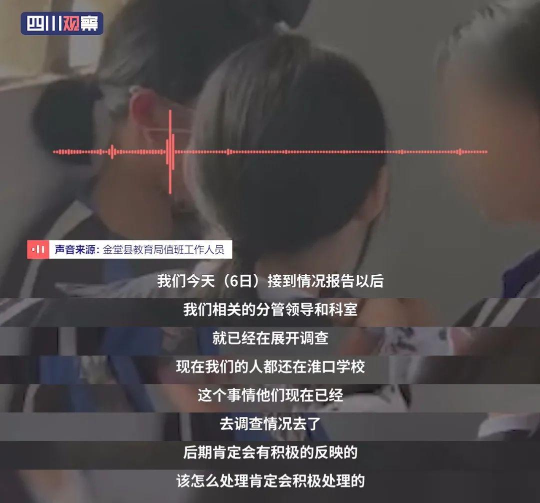陕西安康网传了初中生被扇耳光的视频,官方介入观测 老师该怎么做才气扇学