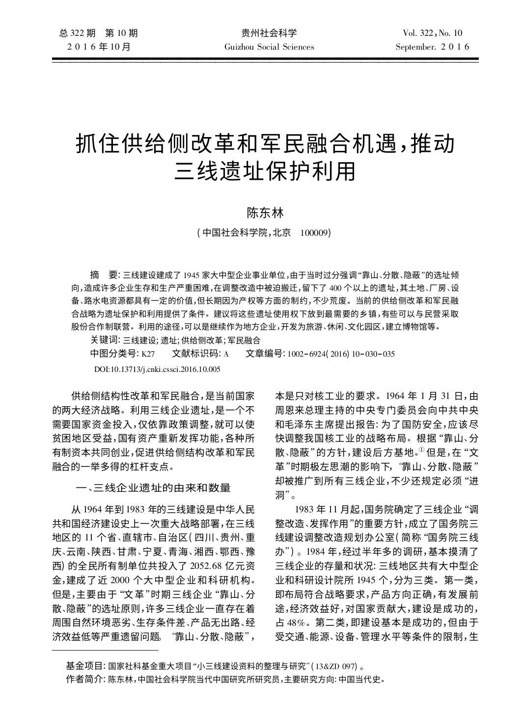 """""""我的杂志""""( 《贵州社会科学》杂志)出版的有关三线建设研究文章。该杂志是全国最先出版三线建设研究的杂志之一。"""