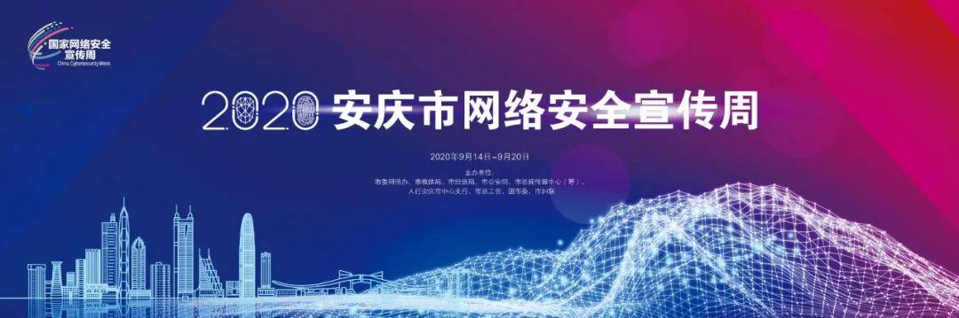 【2020年安庆市网络安全宣传周】开幕式将于9月14日上午举行