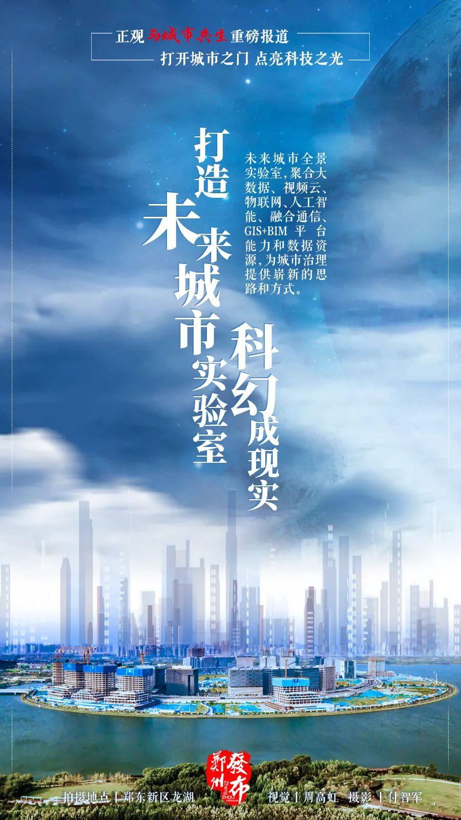 2020年国家网络安全宣河南新闻传周启幕,17个重点项目落