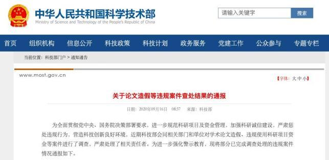 这些高校被点名!官方通报多起论文造假案件_媒体_澎湃新闻-ThePaper