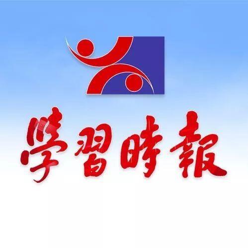 「党建治学」许宝健:中国倡议向世界展现大国样子