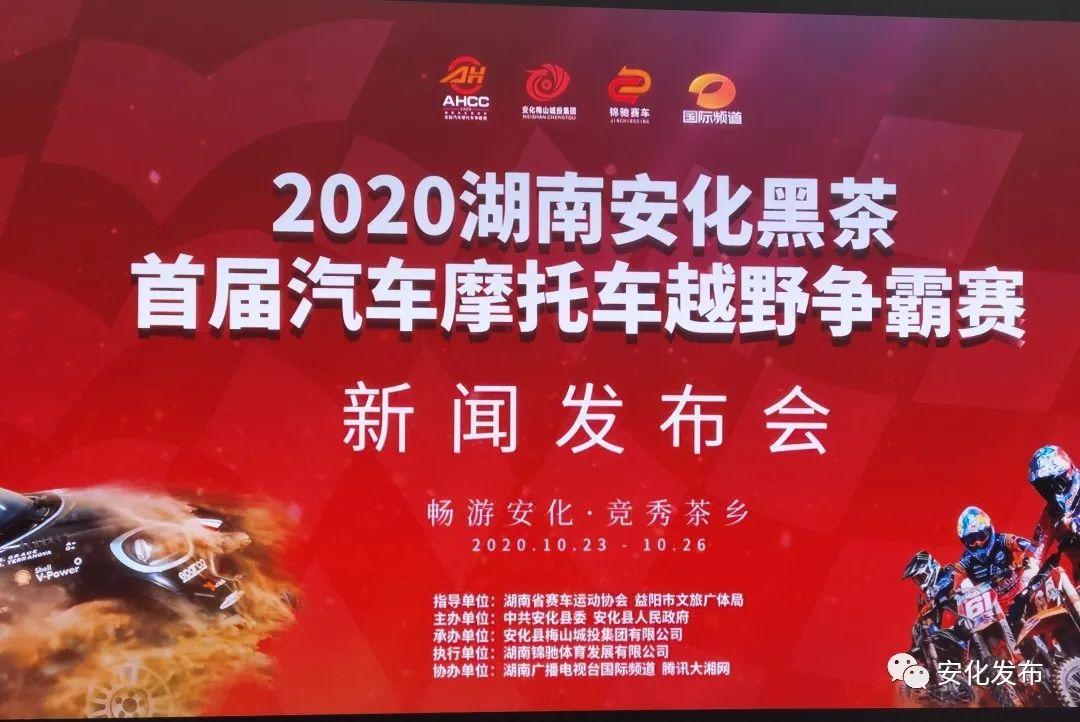 安化黑茶杯首届全国汽车摩托车越野争霸赛将在安化县举行_政务_澎湃新闻-ThePaper