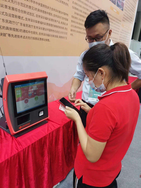 《【区块链技术】深圳福彩携区块链技术亮相第八届慈禧》