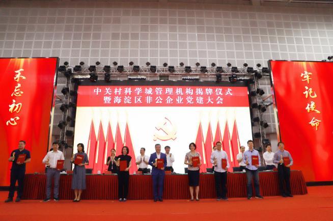 """德甲拜仁外围-党建引领聚合力  """"红色引擎""""激发海淀区""""两新""""组织新动能"""
