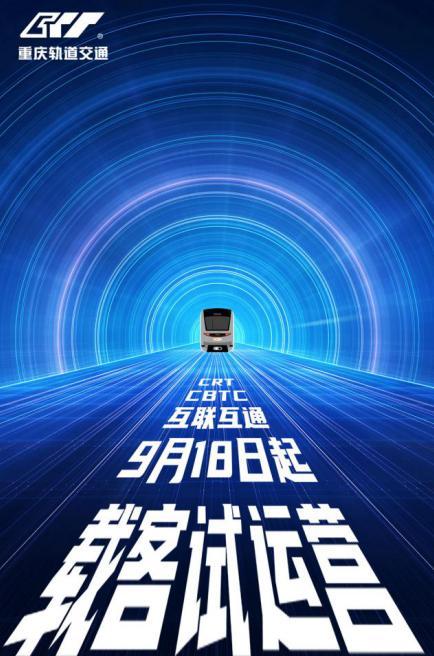 """重庆轨道环线+4号线,今天起""""一车直达""""!"""
