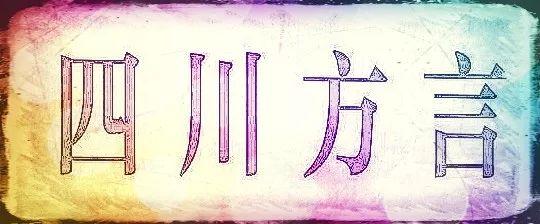 【方志四川•方言志音频】《四川方言的来龙去脉》第20集: 资阳话