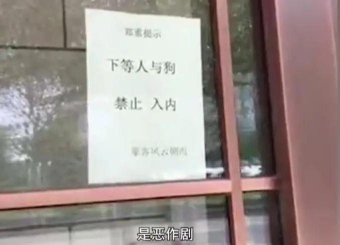 """↑铁岭一商铺贴告示称""""下等人与狗禁止入内 视频截图"""