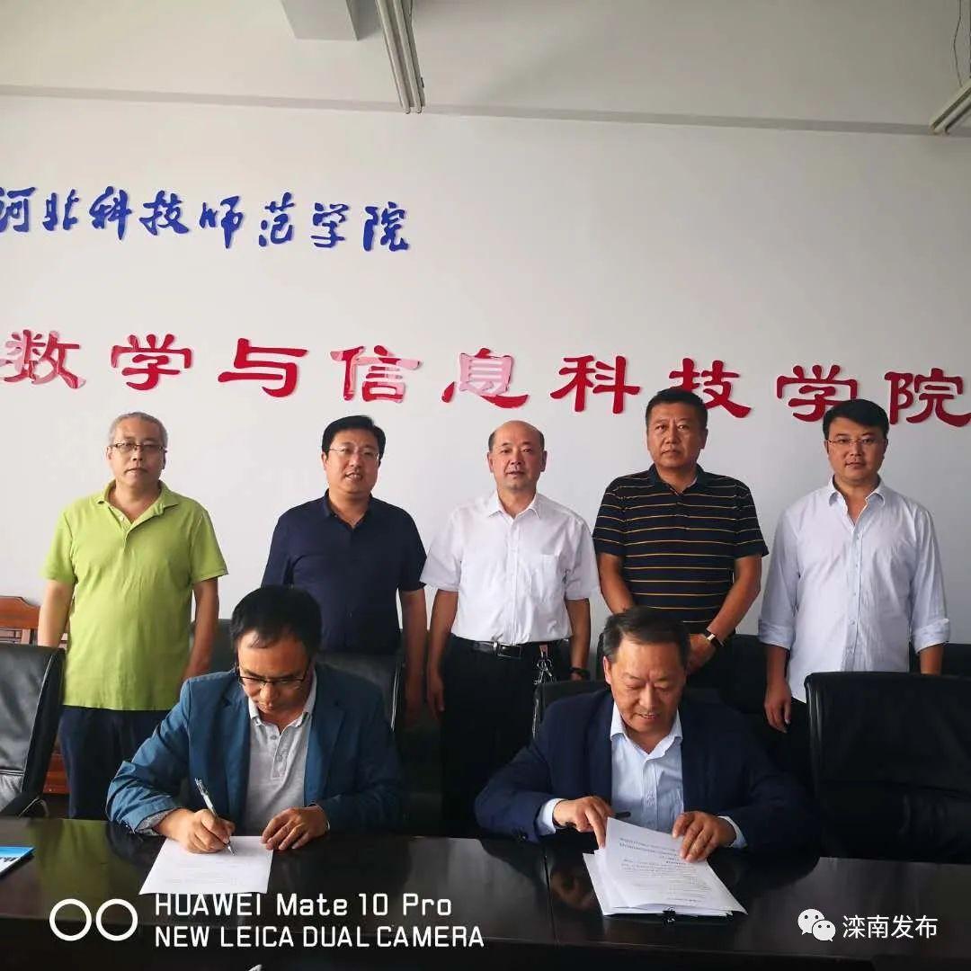 安各庄镇招商组赴河北科技师范承德护理职业学院学院数学与信息科技学院进行对接洽谈
