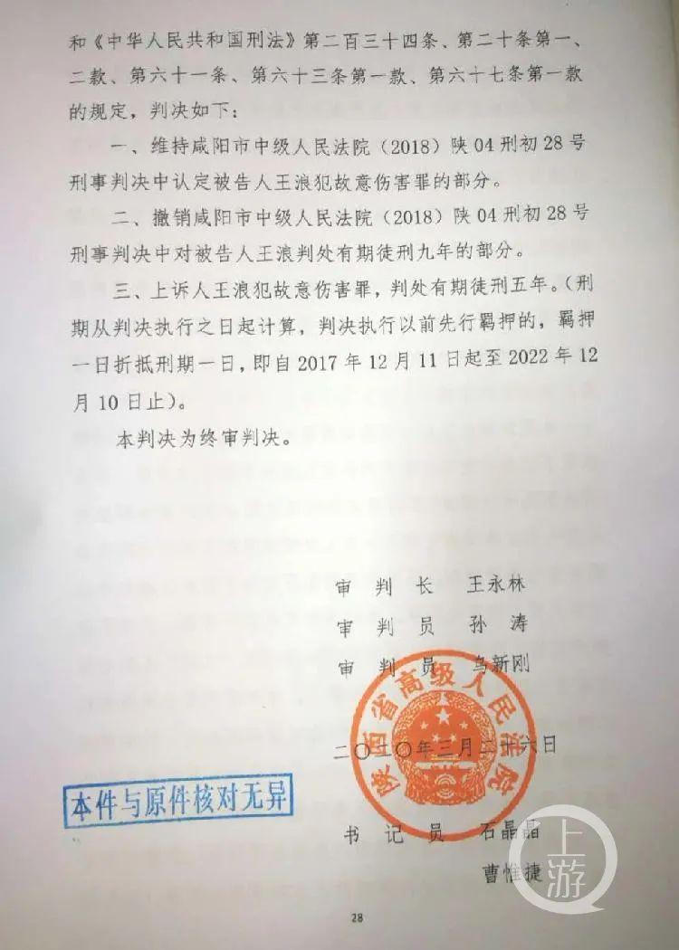 9月25日,陕西高院宣读对王浪案终审判决:撤销一审判决,改判有期徒刑五年。/受访者提供