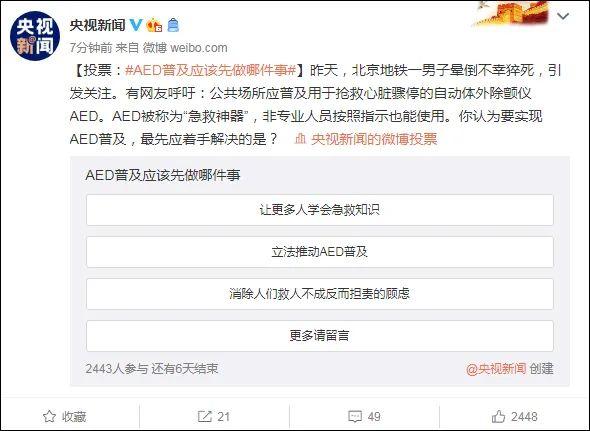 @央视新闻 发起AED相关投票