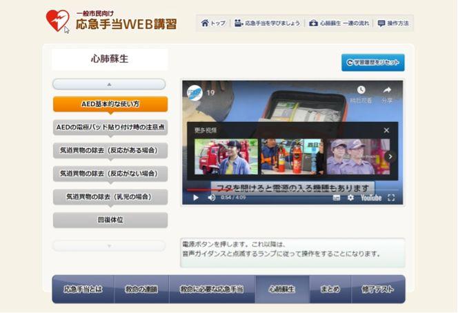 日本政府开设的网络急救课。