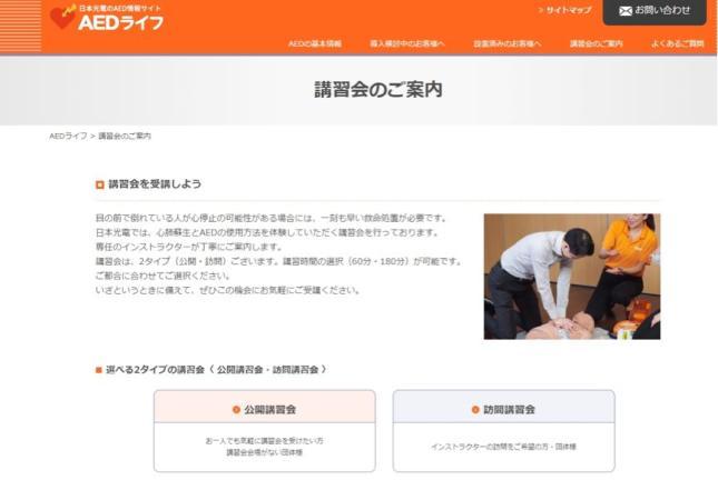 日本AED制造商之一的日本光电在主页上开设有急救课信息。