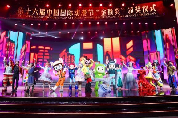 第十六届中国国际动漫节金猴奖揭晓