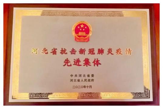 """喜讯!我县公安局荣获""""河北省抗击新冠肺炎疫情先进集体""""荣誉称号(图1)"""