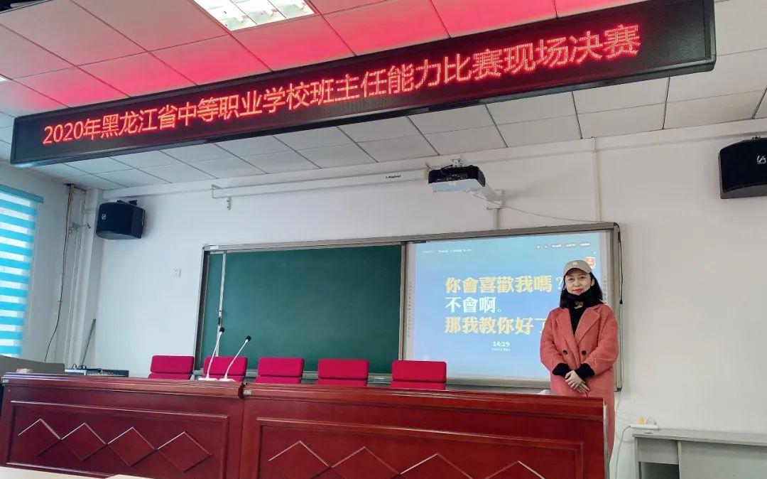省林业卫校教师获得2020年黑龙合肥中专学校江省中等职业学校班主任能力比赛一等奖