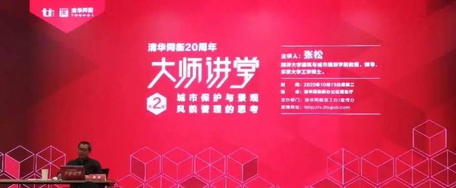 特邀专家:张松,同济大学修建与都市筹划学院传授、博士生导师