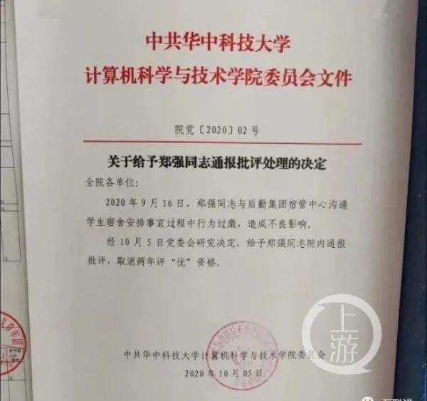9月16日,郑强因掀翻后勤经理桌子受到处分。知情人士供图