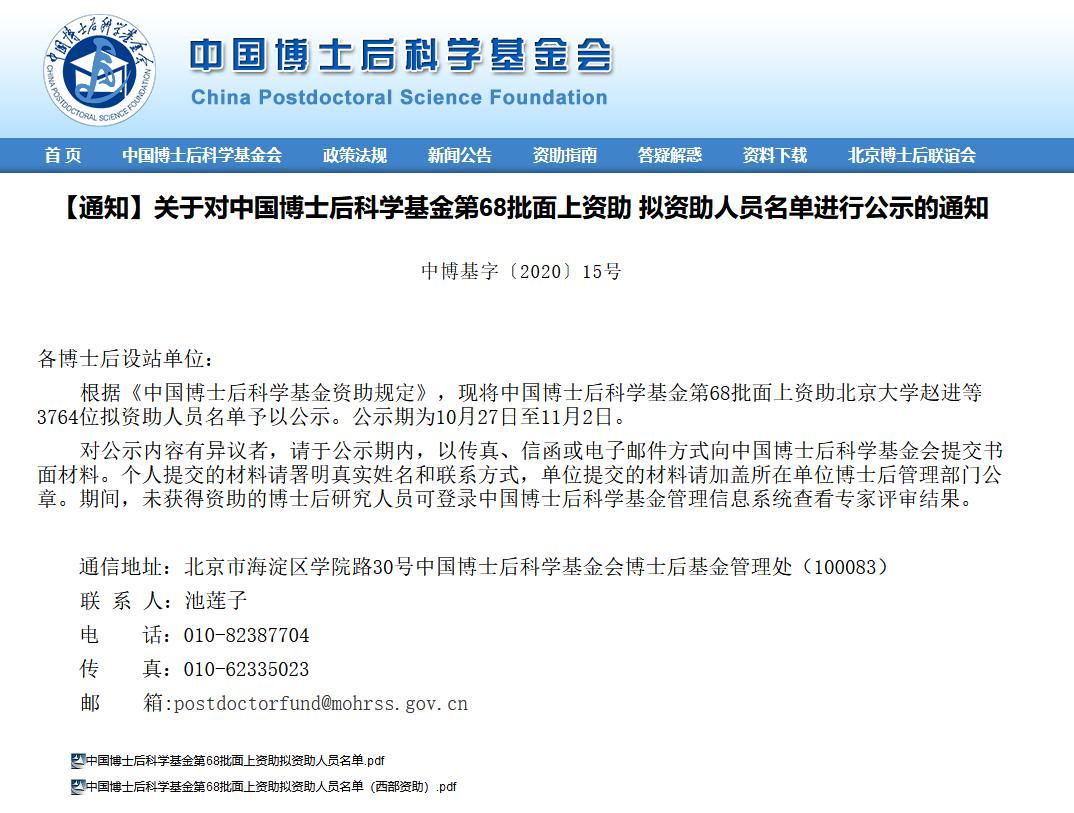 又一博士后资助名单公示,中山大学入选数量第一_湃客_澎湃新闻-The Paper